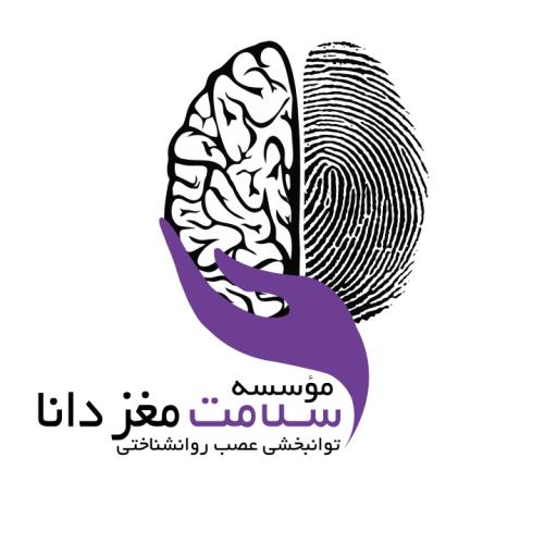 انستیتو سلامت مغز دانا