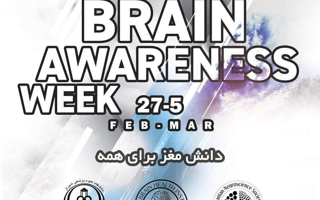هفته ی آگاهی از مغز